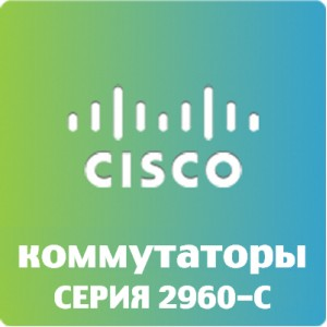CISCO WS-C2960C-8TC-L