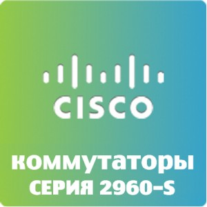 CISCO WS-C2960S-24PD-L