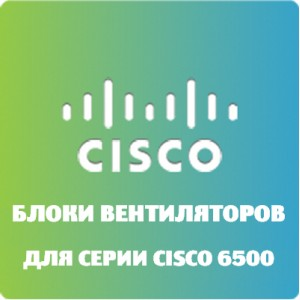 CISCO WS-C6509-E-FAN